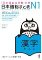 日本語総まとめN1漢字