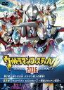 ウルトラマンフェスティバル2016 スペシャルプライスセット(楽天ブックス)
