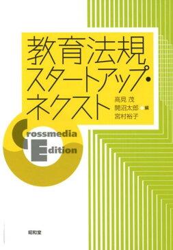 教育法規スタートアップ・ネクスト Crossmedia Edition [ 高見茂 ]