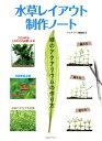 水草レイアウト制作ノート 緑のアクアリウムの作り方 (アクア...