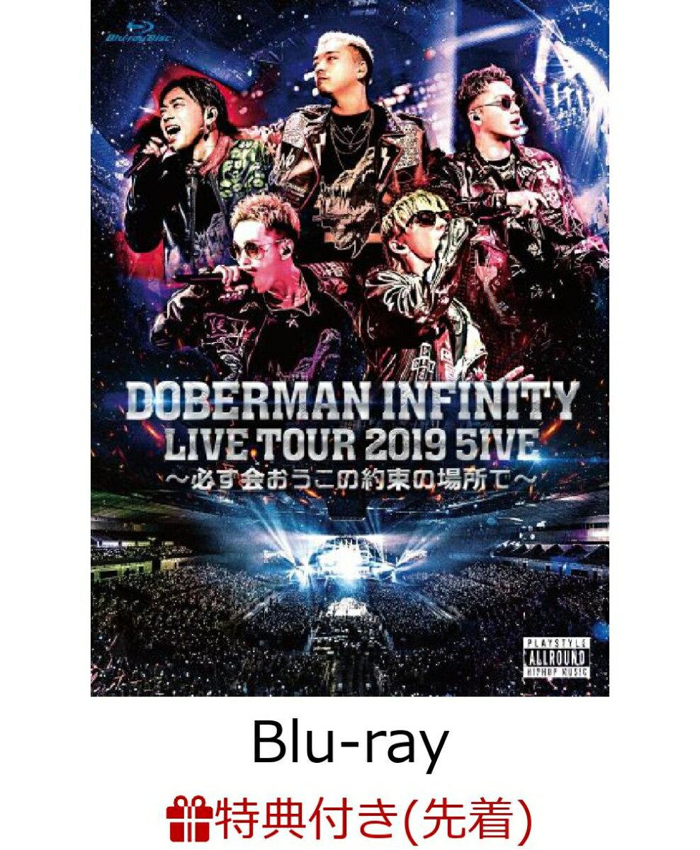 【先着特典】DOBERMAN INFINITY LIVE TOUR 2019 「5IVE 〜必ず会おうこの約束の場所で〜」【初回生産限定盤】(オリジナルステッカー)【Blu-ray】