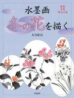 【バーゲン本】水墨画 冬の花を描く