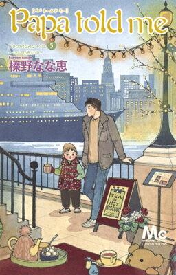 Papa told me Cocohana Ver.5 〜いつも旅行中〜 (マーガレットコミックス) [ 榛野 なな恵 ]