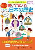 書いて覚える日本の歴史