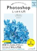 Photoshop しっかり入門 増補改訂 第2版 【CC完全対応】[Mac & Windows対応]