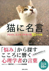 【楽天ブックスならいつでも送料無料】猫に名言 フロイト、ユング、アドラーの50の言葉 [ 清田...