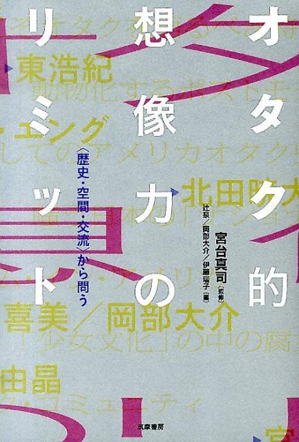 「オタク的想像力のリミット」の表紙