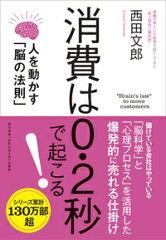 「消費は0.2秒で起こる!人を動かす「脳の法則」」西田文郎
