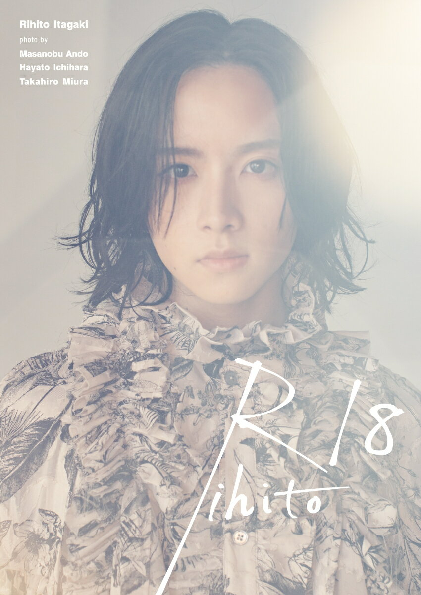 【楽天ブックス限定特典付き】板垣李光人1st写真集「Rihito 18」(通常版)