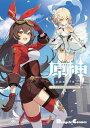 原神 電撃コミックアンソロジー(1) (電撃コミックスEX)