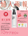 婦人画報 2017年1月号 × サラヴィオ化粧品 ヘアケアオイル 特別セット