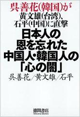 【楽天ブックスなら送料無料】日本人の恩を忘れた中国人・韓国人の「心の闇」 [ 呉善花 ]