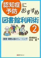 認知症予防におすすめ図書館利用術2