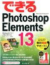 【楽天ブックスならいつでも送料無料】できるPhotoshop Elements 13 [ 樋口泰行 ]