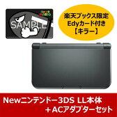Newニンテンドー3DS LL本体 [メタリックブラック] 楽天Edyセット【キラー】+ACアダプターセット