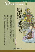【バーゲン本】安禄山と楊貴妃 安史の乱始末記ー新・人と歴史 拡大版15