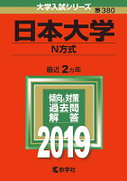 日本大学(N方式)(2019)