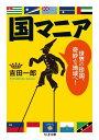 【楽天ブックスならいつでも送料無料】国マニア [ 吉田一郎(ジャーナリスト) ]
