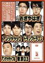 アンジャッシュ、アンタッチャブル、おぎやはぎ、東京03、ドランクドラゴン & the others in バカヂカラ No.2 [ アンジャッシュ ]