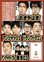 アンジャッシュ、アンタッチャブル、おぎやはぎ、東京03、ドランクドラゴン & the others in バカヂカラ No.2