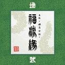 『真説 〜卍忍法帖〜 福流縁』弐ノ巻 〜地〜 [ 卍LINE ]