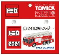 卓上 トミカ 日めくり(2021年1月始まりカレンダー)