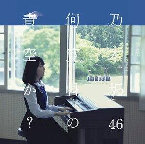 【楽天ブックスならいつでも送料無料】何度目の青空か? (初回仕様 CD+DVD Type-A) [ 乃木坂46 ]