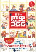 日本の歴史366