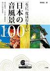 一生に一度は行きたい「日本の音風景」100 次の旅は、この音と景色に会いに行きます (Lady bird Shogakukan jitsuyou) [ 環境省 ]