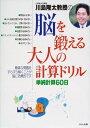 川島隆太教授の脳を鍛える大人の計算ドリル 単純計算60日 [ 川島隆太 ]