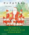 【楽天ブックス】2018年 絵本・児童書クリスマスフェア