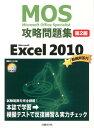 Microsoft Office Specialist攻略問題集(Microsoft Excel)第2版 [ 土岐順子 ]