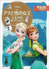 【楽天ブックスならいつでも送料無料】アナと雪の女王 エルサのサプライズ [ 斎藤妙子 ]