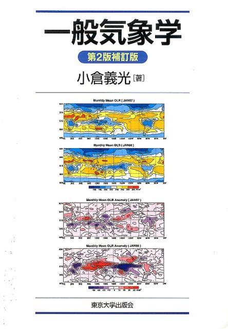 天気・気象学おすすめ本