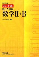 チャート式解法と演習数学2+B改訂版