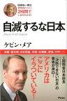 自滅するな日本 2時間でいまがわかる! (オフレコ!BOOKS) [ ケビン・メア ]