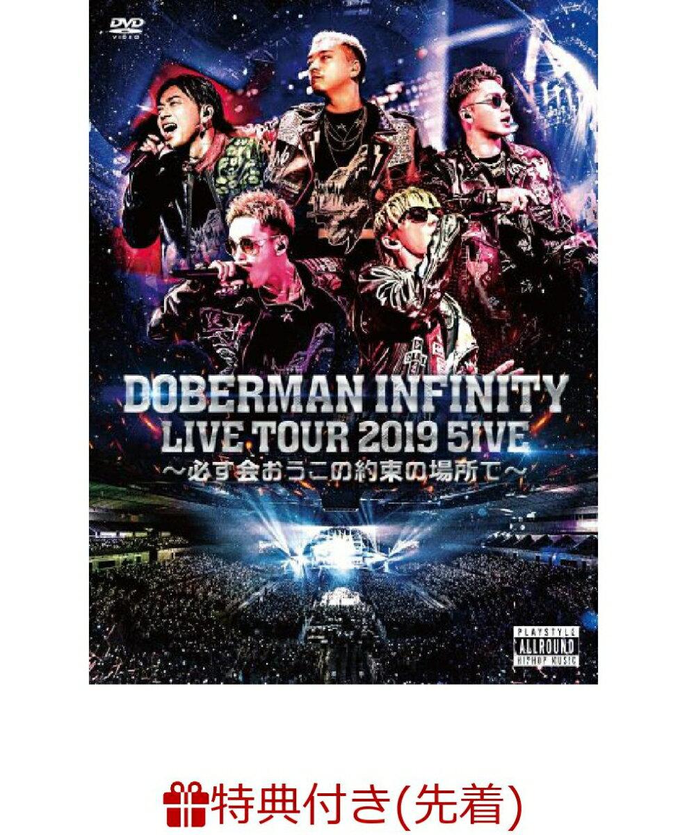 【先着特典】DOBERMAN INFINITY LIVE TOUR 2019 「5IVE 〜必ず会おうこの約束の場所で〜」【初回生産限定盤】(オリジナルステッカー)