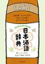 日本酒語辞典 日本酒にまつわる言葉をイラストと豆知識でほろりと読み解く [ こいしゆうか ]
