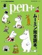 Pen+ ムーミン (MEDIA HOUSE MOOK)