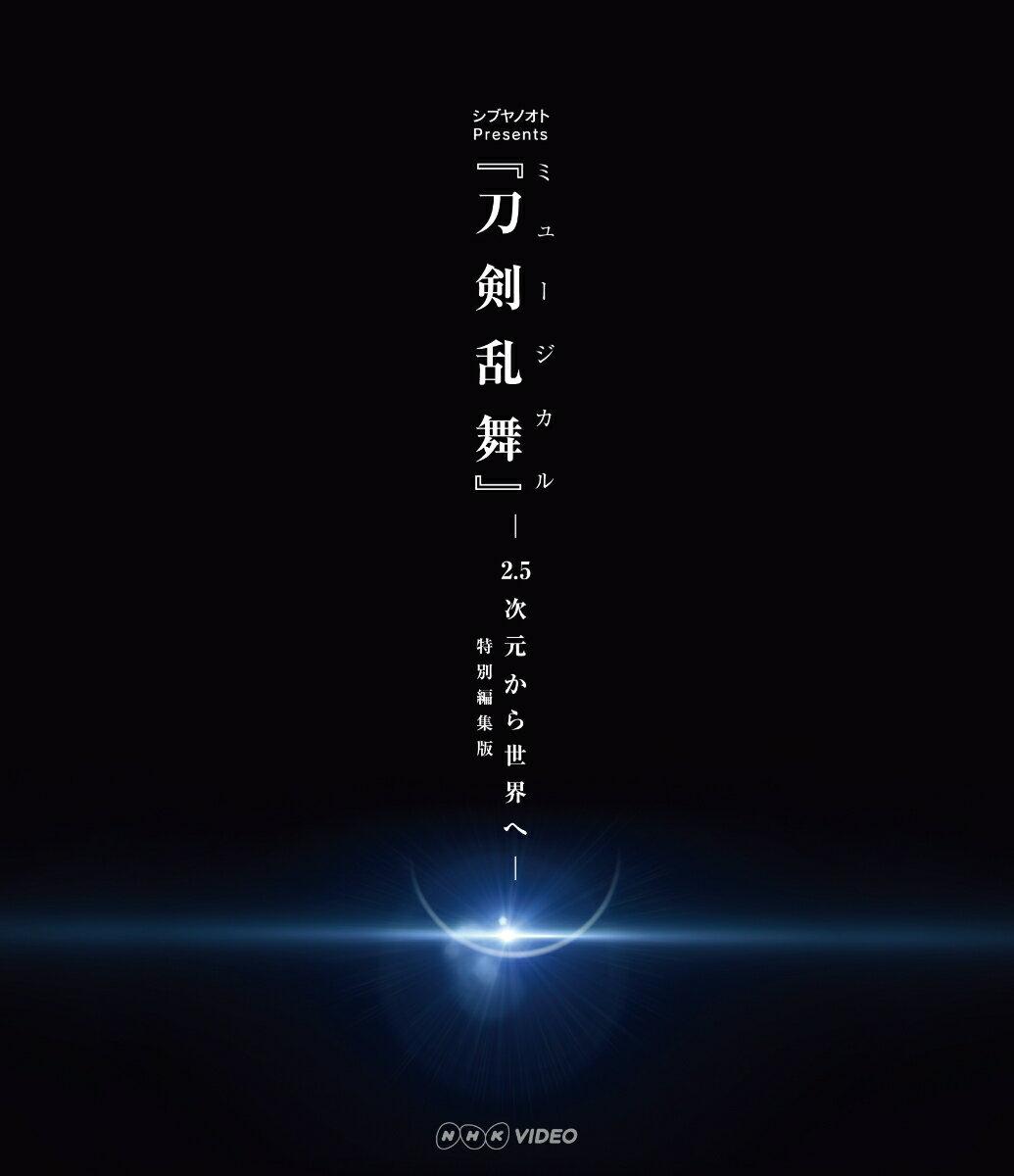 シブヤノオト Presents ミュージカル『刀剣乱舞』 -2.5次元から世界へー <特別編集版>【Blu-ray】