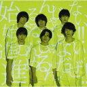 ここに (初回限定盤 CD+DVD) [ 関ジャニ∞ ]