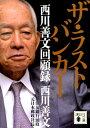 ザ・ラストバンカー 西川善文回顧録 (講談社文庫) [ 西川 善文 ]