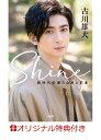 【楽天ブックス限定】 Shine 〜新時代俳優の全身と前進〜 <限定フォトカード2枚付き> [ 古川雄大 ]