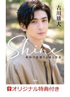 【楽天ブックス限定特典付】 Shine ~新時代俳優の全身と前進~ <限定フォトカード2枚付き>