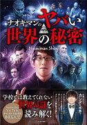 1/26放送「行列のできる法律相談所」に著者出演!
