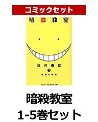【送料無料】暗殺教室 1-5巻セット [ 松井優征 ]