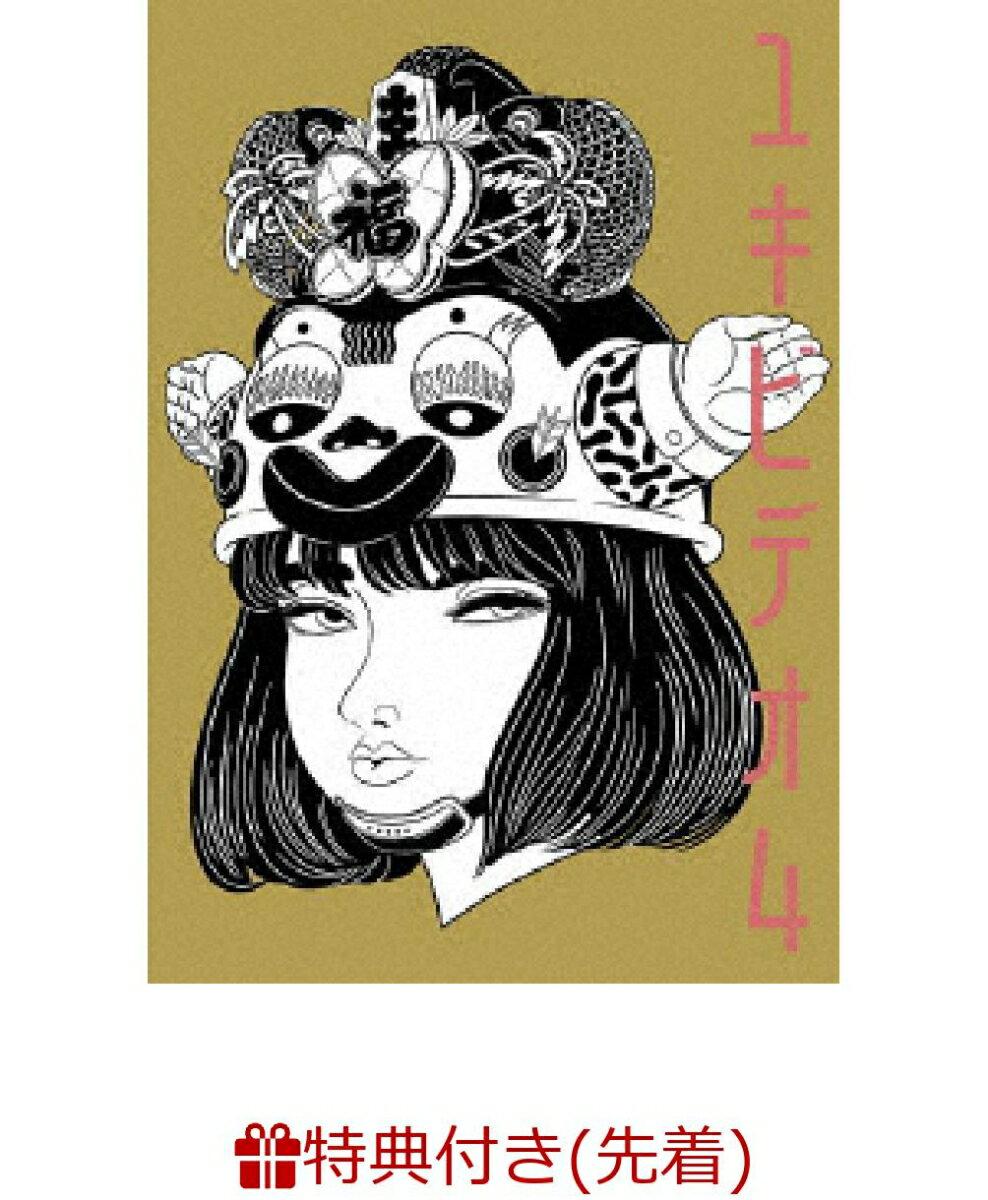 【先着特典】ユキビデオ4(オリジナルA4クリアファイル Type.C付き)