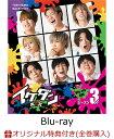 【楽天ブックス限定全巻購入特典対象】イケダンMAX Blu-ray BOX シーズン3(オリジナル映像特典DVD付き) 【Blu-ray】 [ 安井謙太郎 ]