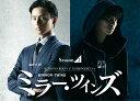 ミラー・ツインズ Season2 ブルーレイBOX【Blu-ray】 [ 藤ヶ谷太輔 ]