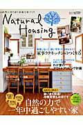 【楽天ブックスならいつでも送料無料】Natural Housing(vol.4)